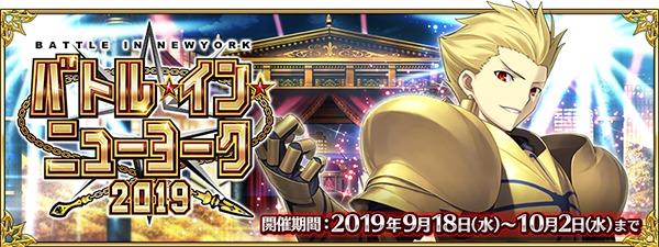 『Fate/Grand Order』期間限定イベント「バトル・イン・ニューヨーク 2019」