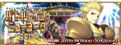 『Fate/Grand Order』期間限定イベント「バトル・イン・ニューヨーク 2019」まもなく開幕