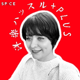 podcast番組『洋楽ハッスル+Plus』 <ビリー・アイリッシュを語ろう!> Guest:音楽ライター 新谷洋子