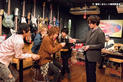 鈴木勝吾がゲスト出演 『御茶ノ水ロック』第六話で佐藤流司と染谷俊之が演じる兄弟の過去も明らかに