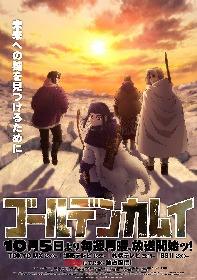 TVアニメ『ゴールデンカムイ』のショートアニメ『ゴールデン道画劇場』が、放送翌日からYouTubeで1週間限定で公開スタート