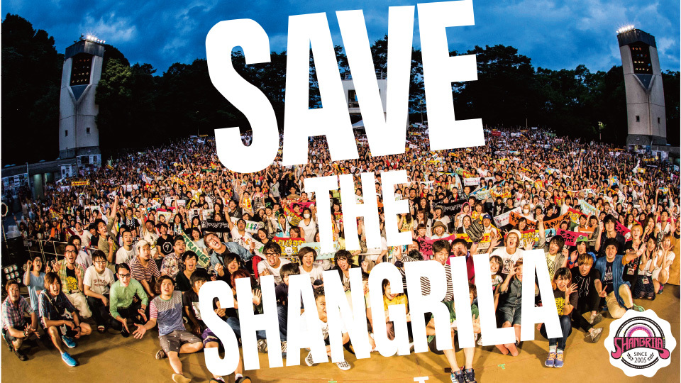 「SAVE THE SHANGRILA」プロジェクト