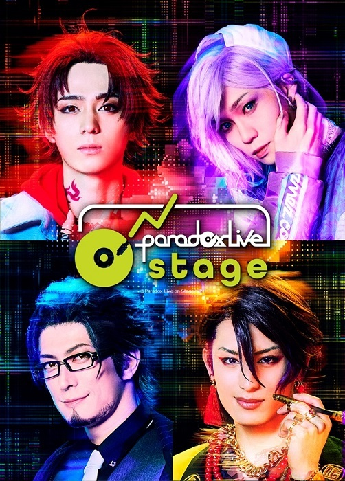 『Paradox Live on Stage』ティザービジュアル (C)Paradox Live on Stage2021