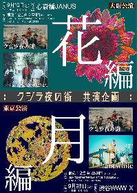 クジラ夜の街、初のツーマン共演企画を大阪と東京で開催 リュックと添い寝ごはん、anewhiteが出演