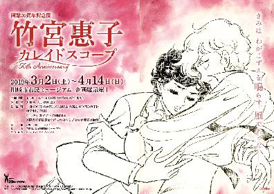 マンガ家・竹宮惠子の画業50周年を記念する展覧会、川崎市市民ミュージアムで開催 『竹宮惠子 カレイドスコープ 50th Anniversary』