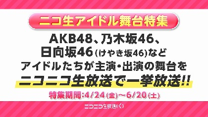 AKB48、乃木坂46、日向坂46(けやき坂46)ら出演舞台、ネット初公開を含めた全23本を一挙放送