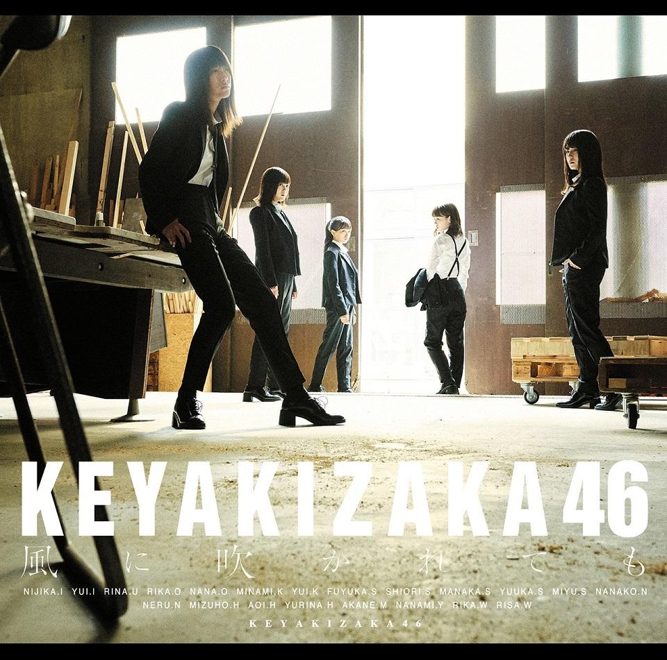 欅坂46「風に吹かれても」初回盤C