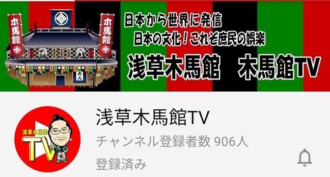 浅草木馬館ユーチューブチャンネル「木馬館TV」