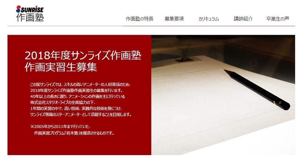 サンライズ作画塾公式サイトより画像引用