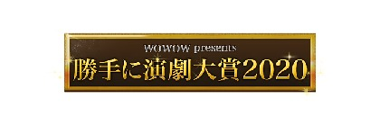 井上芳雄、紅ゆずるからオススメ公演コメントが到着 『WOWOW presents 勝手に演劇大賞2020』が今年も開催