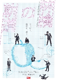 『おっさんずラブ』『私の家政夫ナギサさん』の脚本家・徳尾浩司が主宰する劇団が3月に新作公演 加藤啓、福田賢二、林雄大の出演が決定