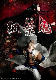 舞台『紅葉鬼』山﨑晶吾、中村太郎、富田翔ら追加出演者が決定 各キャラクターの設定も公開