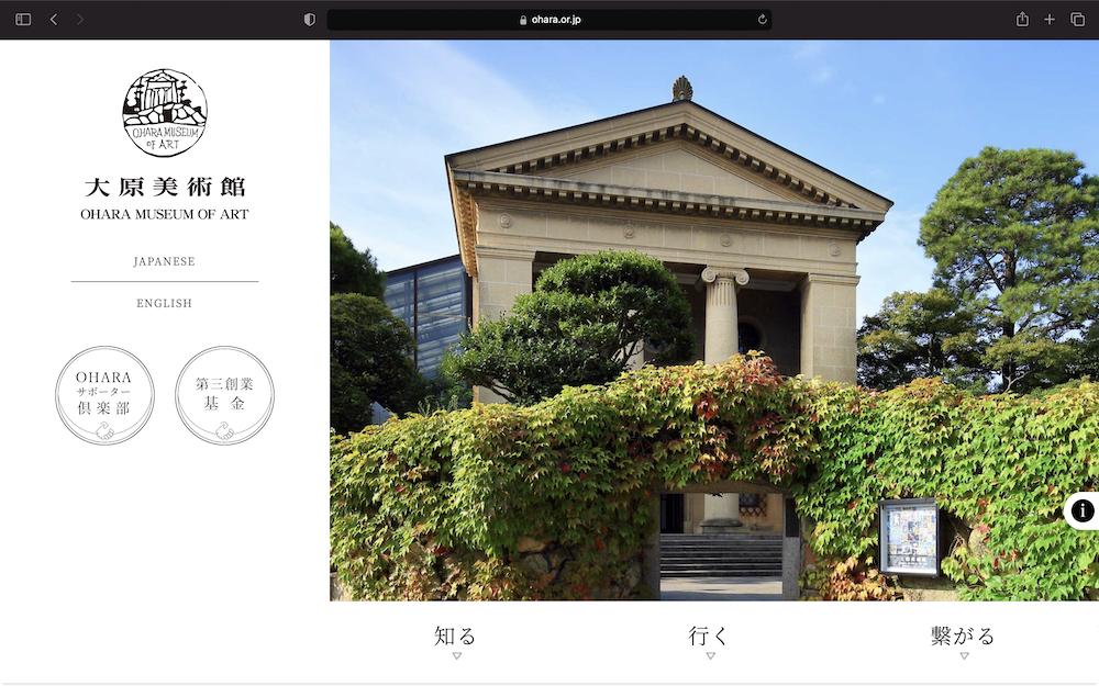 大原美術館ホームページ