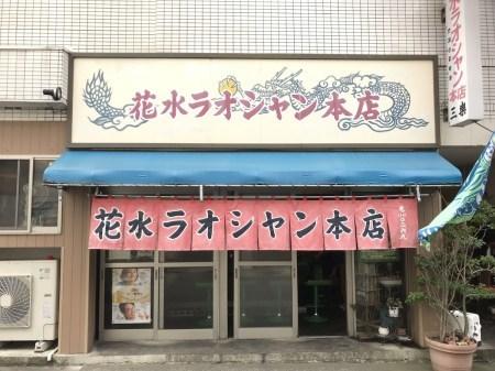 平塚のソウルフード「花水ラオシャン本店」がキッチンカーで登場