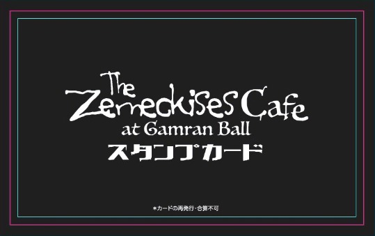 The Zemeckises Café at Gamran Ballスタンプカード