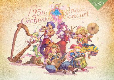 発売から25周年、『「聖剣伝説 3」25th アニバーサリー オーケストラコンサート』を開催