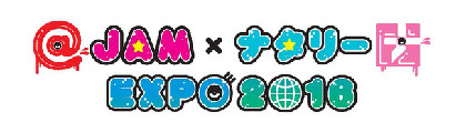 幕張「@ JAM」にSPYAIR、超特急、POLYSICS、東京女子流ら17組