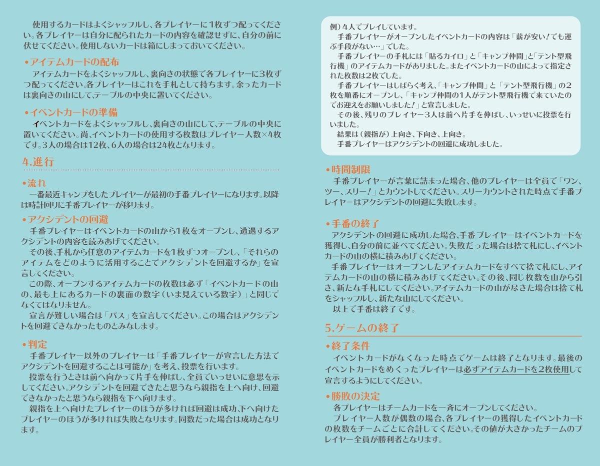 説明書 裏 (C)あfろ・芳文社/野外活動委員会