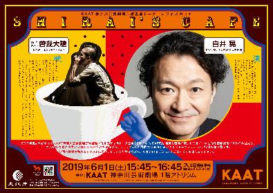 白井晃と音楽家がトークと演奏を楽しむ『SHIRAI's CAFE』第7弾が開催 ゲストは音楽家・多楽器奏者の曽我大穂