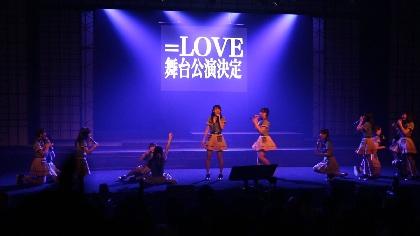 代々木アニメーション学院×指原莉乃プロデュース「=LOVE」が舞台公演