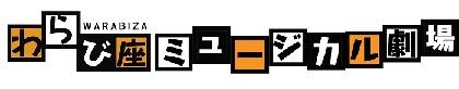 『わらび座ミュージカル劇場』が4K専門チャンネル「ケーブル4K」で全国初放送