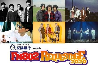 渋谷すばる、ビーバー、アジカン、オーラル、KANA-BOON、リトグリの出演が決定、FM802ライブイベント『REQUESTAGE 2020』