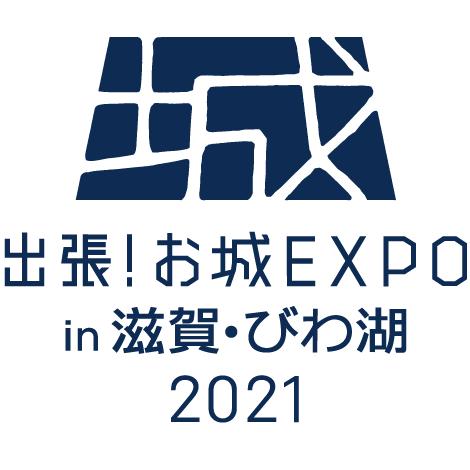 出張!お城EXPO in 滋賀・びわ湖2021