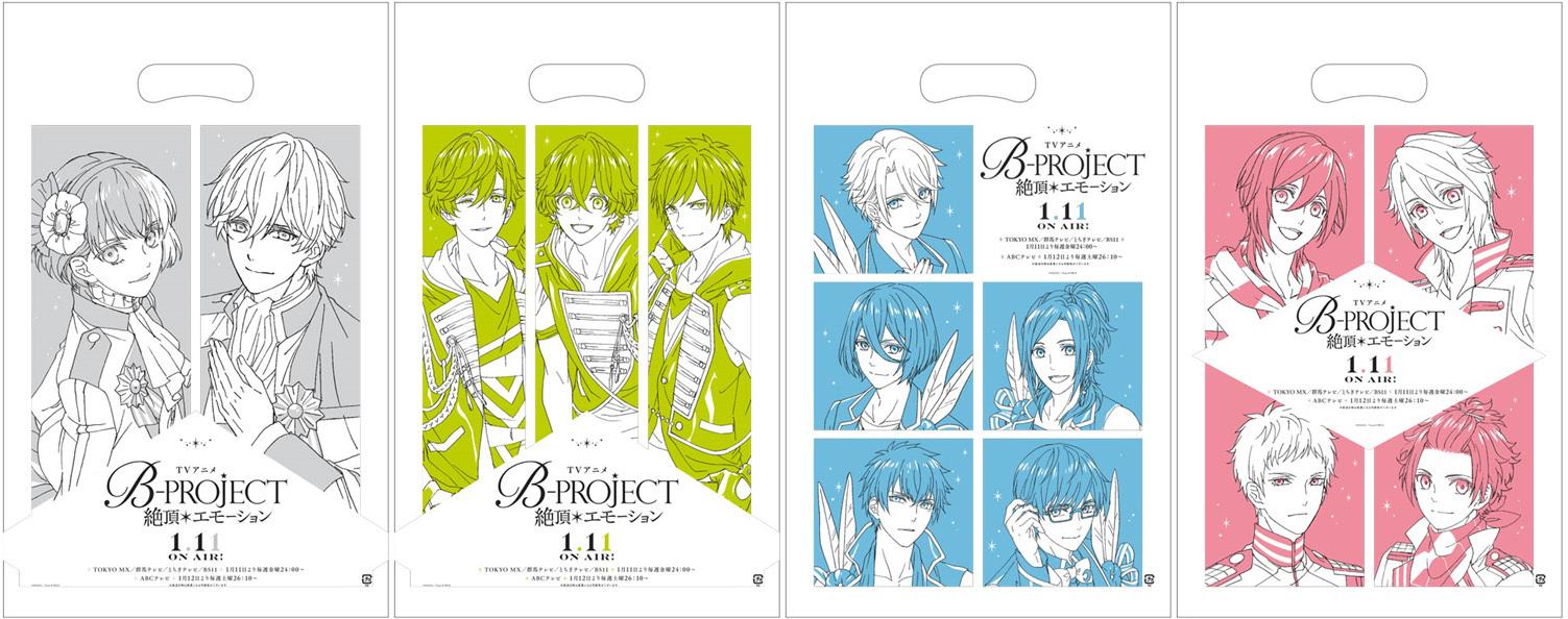 B-PROJECT~絶頂*エモーション~」グループ別ショッパー(全4種)※実施店舗、 詳細時間などは公式サイト( https://bpro-anime.com/ )をご確認ください。