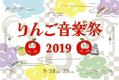 『りんご音楽祭 2019』SANABAGUN.、雨のパレード、Rickie-Gら 第4弾出演アーティストを16組発表