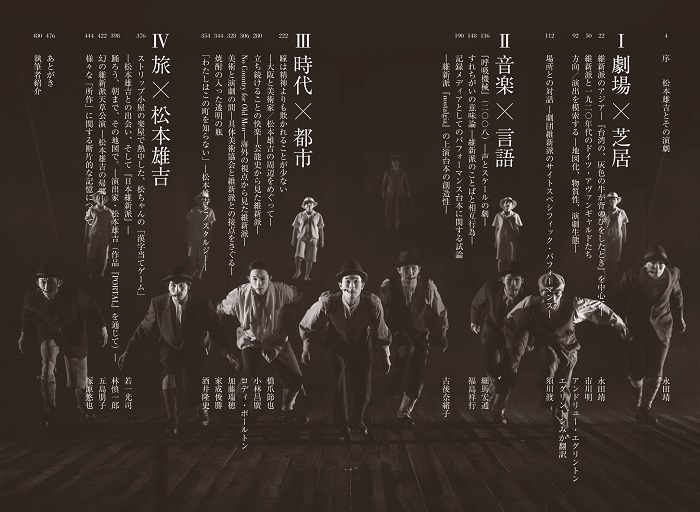 ブックデザイン:UMA/design farm 原田祐馬、山副佳祐 目次・扉・巻末写真:井上嘉和