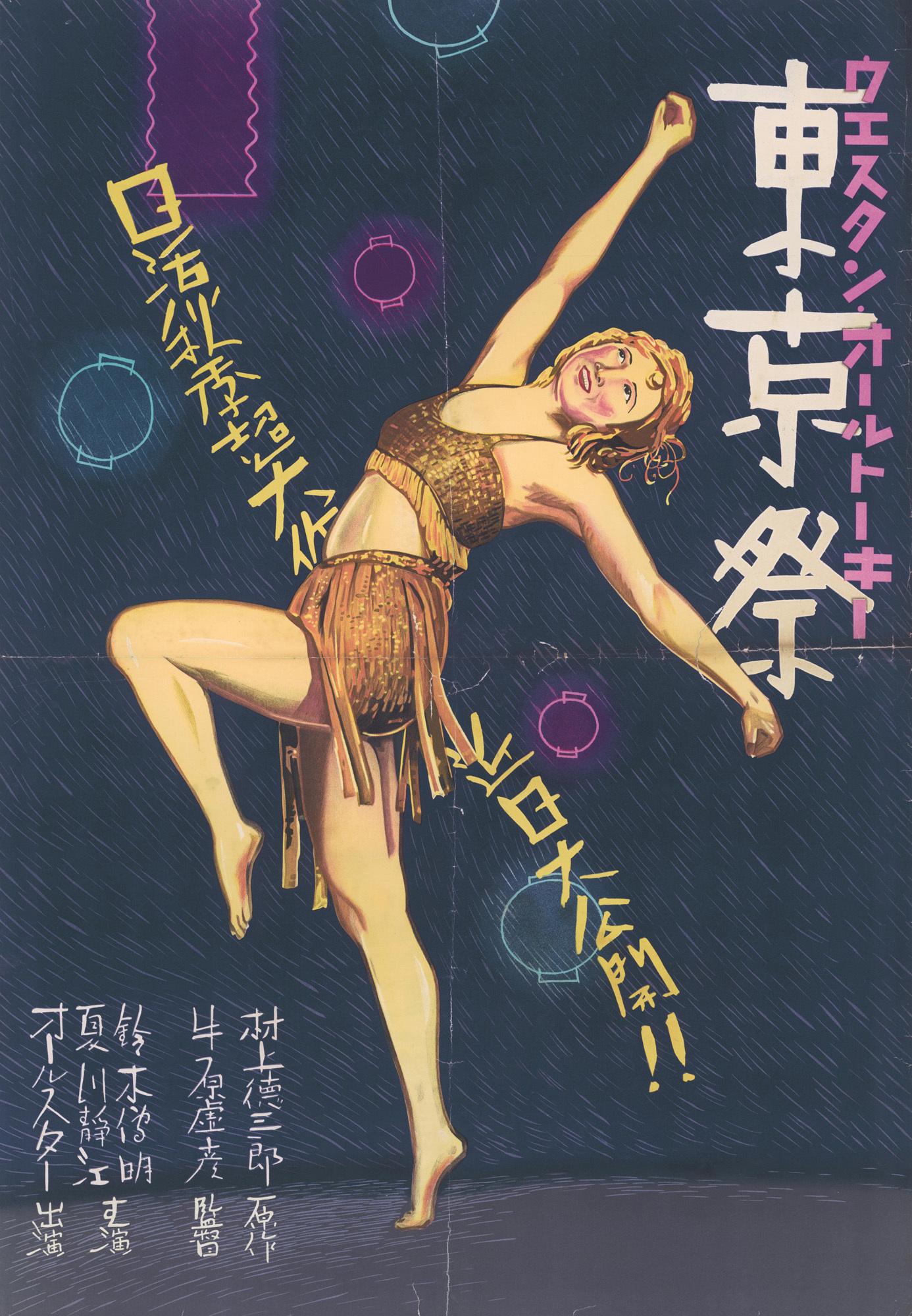 『東京祭』(1933年、牛原虚彦監督)