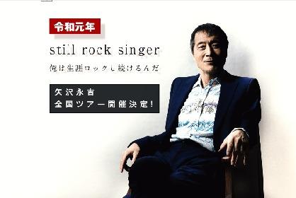 矢沢永吉「俺は生涯ロックし続けるんだ」 全国ツアー『ROCK MUST GO ON』の開催を発表