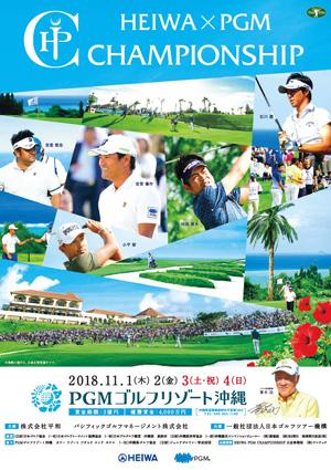 11月1日(木)に開幕する『HEIWA ・ PGM CHAMPIONSHIP』