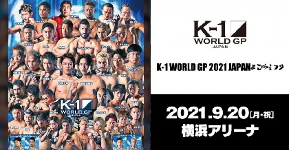 『K-1 WORLD GP』一夜明け会見 Part.1 ――野杁正明/シナ・カリミアン/佐々木大蔵/村越優汰