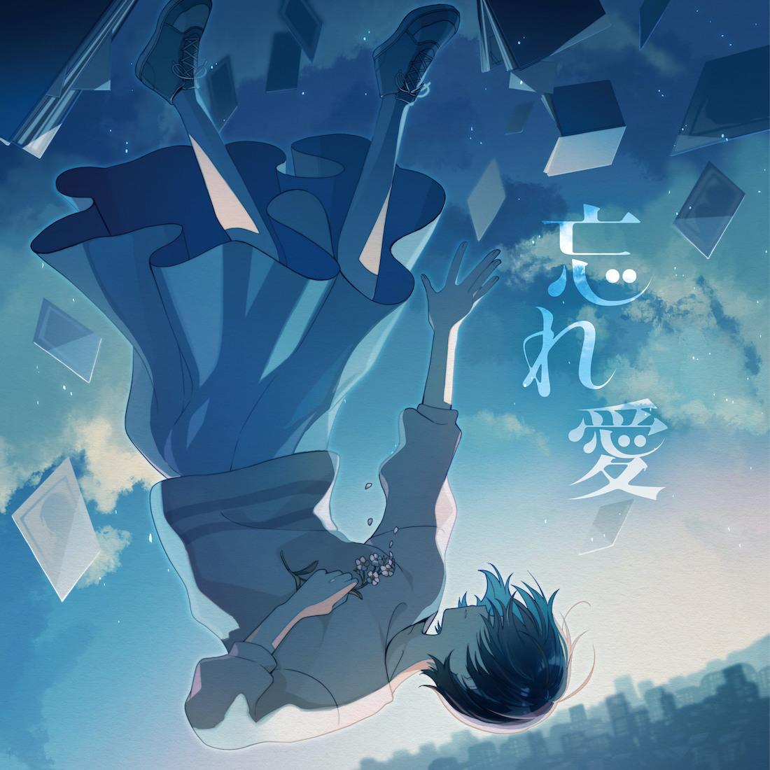 るぅと 2nd EP『忘れ愛』