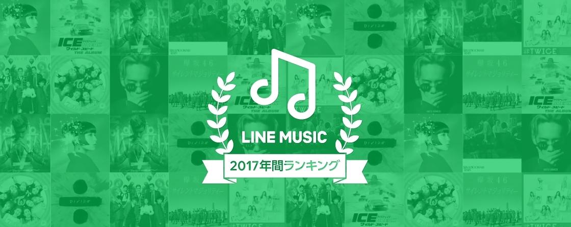 LINE MUSIC 2017 年間ランキング