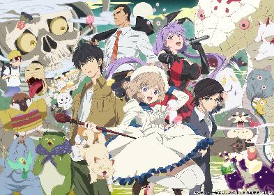 TVアニメ『虚構推理』第2弾キービジュアル、放送日時、原作者コメント、追加キャラクタービジュアル&キャスト、CM公開