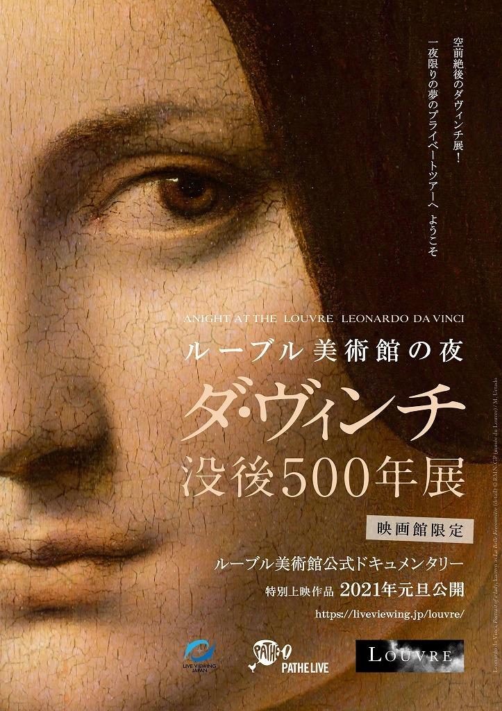 『ルーブル美術館の夜 ―ダ・ヴィンチ没後500年展』