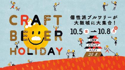 『大阪城クラフトビアホリデイ 2018 』が今年も開催!国内の個性派トップブルワリー21店が大阪城に集結