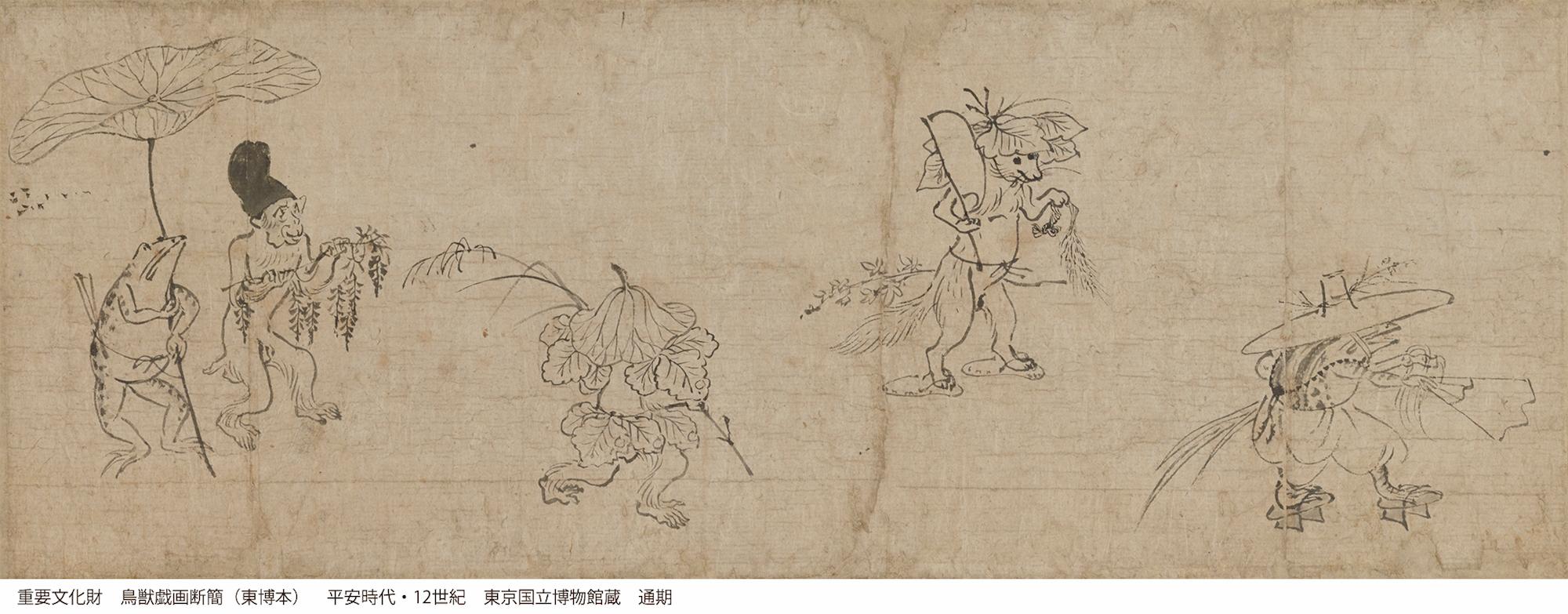 重要文化財 鳥獣戯画断簡(東博本) 平安時代 12世紀 東京国立博物館 通期