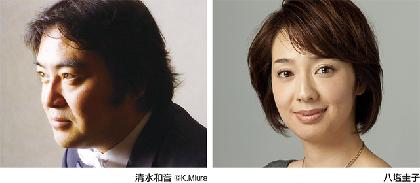 芸劇 ブランチ・コンサート 〜清水和音と八塩圭子の名曲ラウンジ〜
