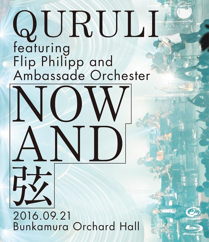 くるり『NOW AND 弦』Blu-ray