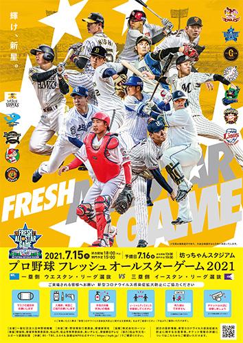 イースタン・リーグ選抜では佐々木朗希投手や奥川恭伸投手が推薦されている