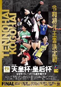 『バレーボール天皇杯・皇后杯』の女子決勝は12/19開催