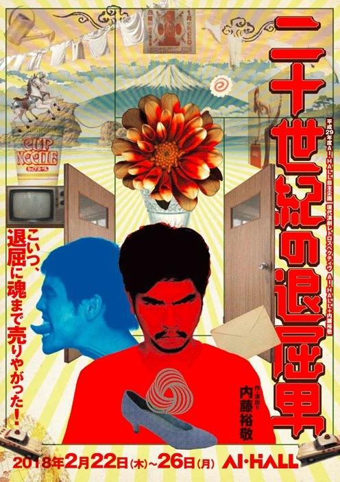 現代演劇レトロスペクティヴ AI・HALL+内藤裕敬『二十世紀の退屈男』公演チラシ。