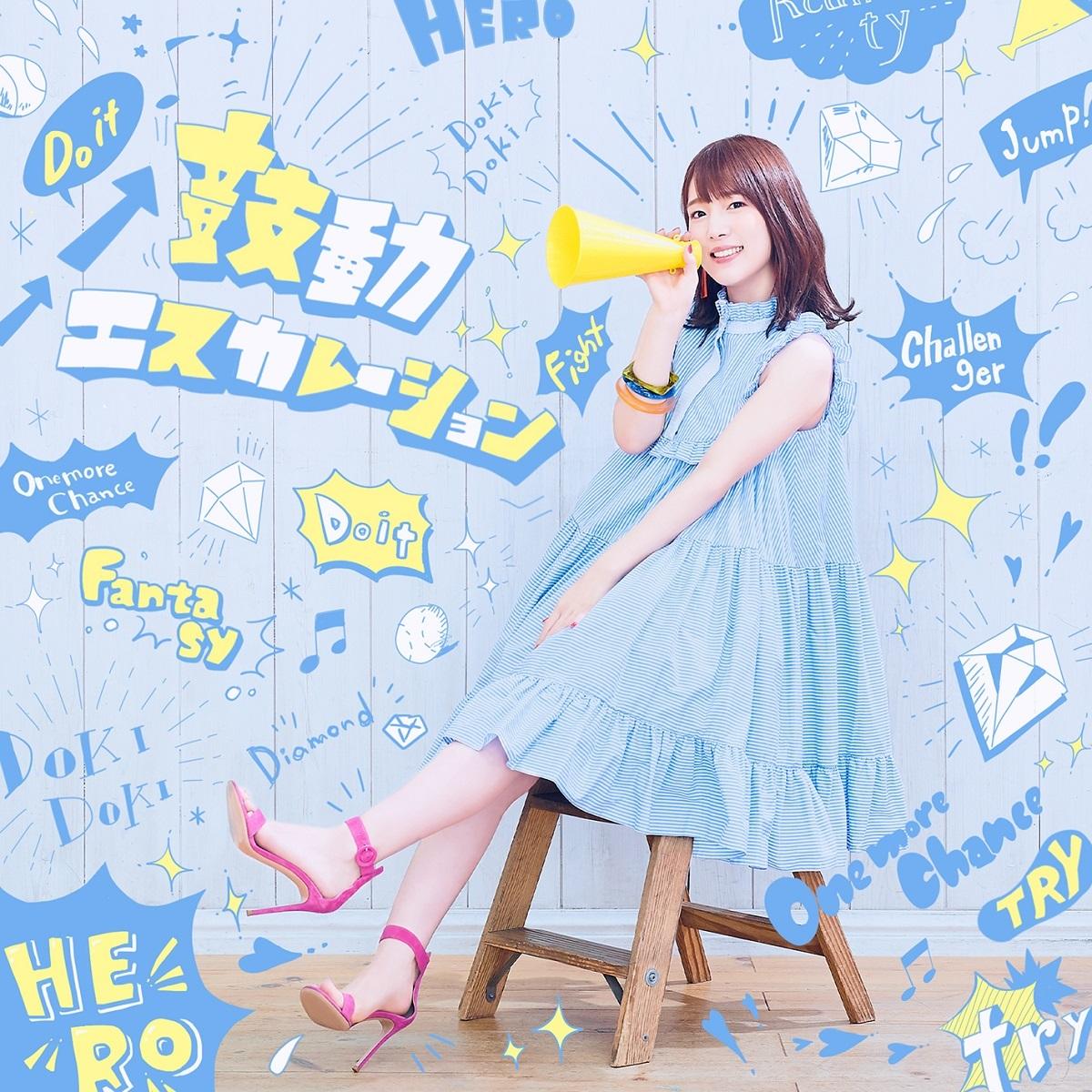 内田真礼の9thシングル「鼓動エスカレーション」初回限定盤ジャケット