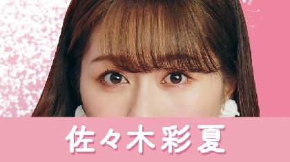 ももクロ・佐々木彩夏のソロコンサート『A-CHANNEL』無観客ライブが生配信決定