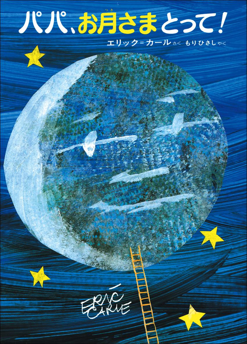 『パパ、 お月さまとって!』娘に月をせがまれて、 パパは本当に月を連れてきた! 画面が左右上下に広がるしかけで、 空の高さや月の満ち欠けを表現した絵本。