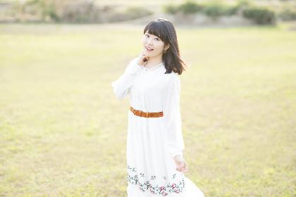 東山奈央のニューシングルが新TVアニメ『恋する小惑星』OPテーマに決定! 新アーティスト写真も公開
