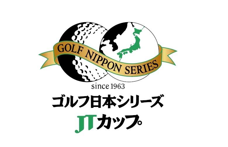 『第55回ゴルフ日本シリーズJTカップ』は11月29日(木)~12月2日(日)の日程で開催される